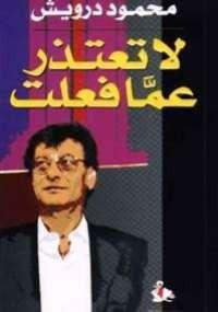 لا تعتذر عما فعلت - محمود درويش