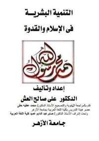 تحميل كتاب التنمية البشرية فى الإسلام ل على صالح العش pdf مجاناً | مكتبة تحميل كتب pdf