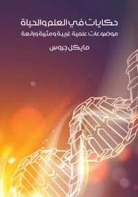 تحميل كتاب حكايات فى العلم والحياة ل مايكل جروس pdf مجاناً | مكتبة تحميل كتب pdf