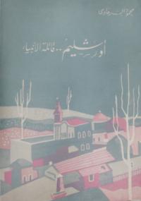 أورشليم .. قاتلة الأنبياء - محمود الشرقاوى