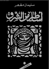 تحميل كتاب أساطير من الشرق pdf مجاناً تأليف سليمان مظفر | مكتبة تحميل كتب pdf