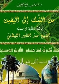 من الشك إلى اليقين - جمال الدين فالح الكيلاني
