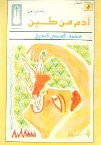 آدم من طين - محمد المنسى قنديل