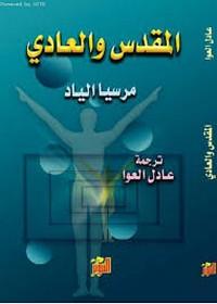 تحميل كتاب المقدس والعادي pdf مجاناً تأليف ميرسيا إلياد | مكتبة تحميل كتب pdf