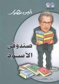 صندوقى الأسود - أنيس منصور