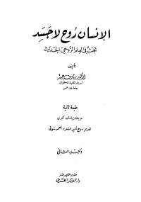 تحميل كتاب الإنسان روح لا جسد - الجزء الثانى ل رؤوف عبيد pdf مجاناً | مكتبة تحميل كتب pdf