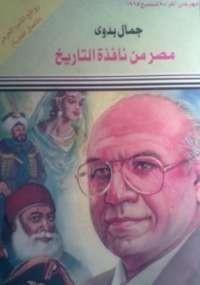 مصر من نافذة التاريخ - جمال بدوى