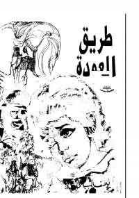 طريق العودة - يوسف السباعى