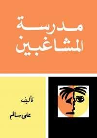 مسرحية مدرسة المشاغبين - على سالم