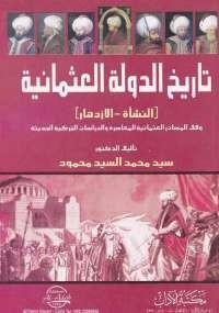 تاريخ الدولة العثمانية - النشأة والازدهار - سيد محمد سيد