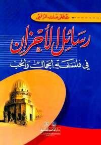 رسائل الأحزان فى فلسفة الجمال والحب - مصطفى صادق الرافعى
