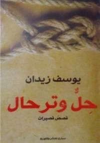 حِل وترحال - د. يوسف زيدان