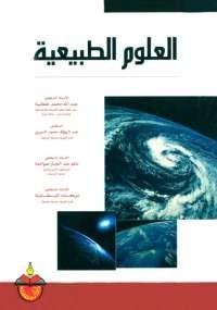 العلوم الطبيعية - مجموعة مؤلفين