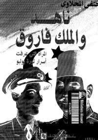 ناهد والملك فاروق .. المرأة التى عرفت أسرار ثورة يوليو - حنفى المحلاوى