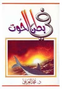 فى بطن الحوت - محمد العريفى