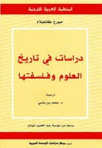 تحميل كتاب دراسات في تاريخ العلوم وفلسفتها pdf مجاناً تأليف جورج كانغيلام | مكتبة تحميل كتب pdf