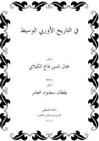 فى التاريخ الأوربى الوسيط - جمال الدين فالح الكيلاني