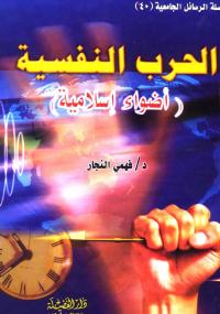 تحميل كتاب الحرب النفسية ل فهمي النجار pdf مجاناً | مكتبة تحميل كتب pdf