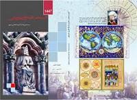 الملك الانجليزي المسلم (العرب وعنصر القياده في القرون الوسطى) - أبو الحسين شاكر بن شهيون