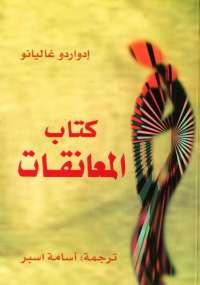 كتاب المعانقات - إدواردو غاليانو