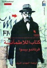 تحميل كتاب اللاطمأنينة ل فرناندو بيسوا pdf مجاناً | مكتبة تحميل كتب pdf