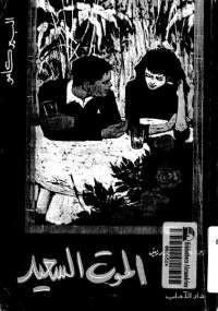 الموت السعيد - ألبير كامو