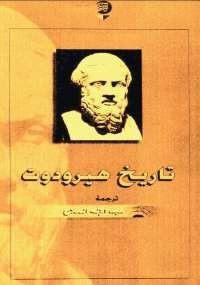تاريخ هيرودوت - هيرودوت