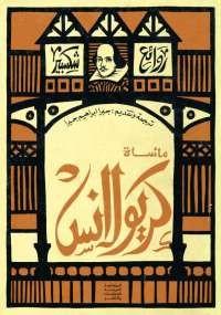 مأساة كريولانس - ويليام شكسبير
