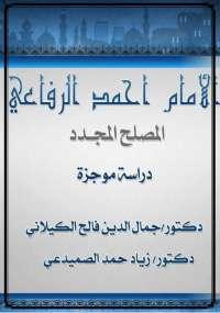 الإمام أحمد الرفاعى - المصلح المجدد