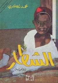 الشطار - محمد شكرى