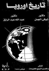 تاريخ أوروبا من النهضة حتى الحرب الباردة - شوقى الجمل وعبد الله عبد الرازق