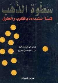سطوة الذهب - بيتر برنشتاين