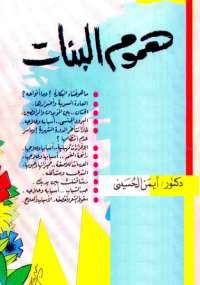 هموم البنات - أيمن الحسينى
