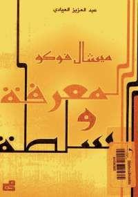 المعرفة والسلطة - ميشيل فوكو