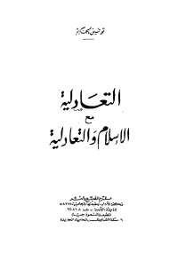 تحميل كتاب التعادلية مع الإسلام والتعادلية ل توفيق الحكيم pdf مجاناً | مكتبة تحميل كتب pdf