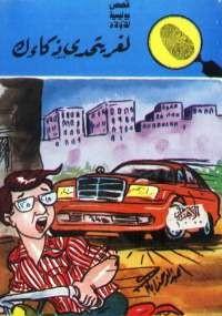لغز يتحدى ذكاءك - خالد الصفتى