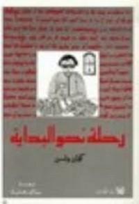 تحميل كتاب رحلة نحو البداية pdf مجاناً تأليف كولن ولسون | مكتبة تحميل كتب pdf