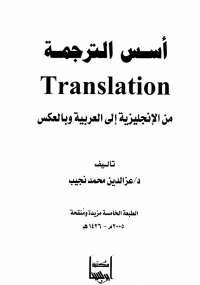 أسس الترجمة من الإنجليزية إلى العربية وبالعكس - عز الدين محمد نجيب