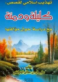 تهذيب إسلامى لقصص كليلة ودمنة - سليمان بن صالح الخراشي