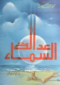 عدالة السماء - محمود شيت خطاب