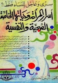 أسرار المرأة وحياتها الخاصة الصحية والنفسية - أيمن الحسينى
