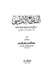 التاريخ الأندلسى من الفتح الإسلامي وحتى سقوط غرناطة - عبد الرحمن علي الحجي