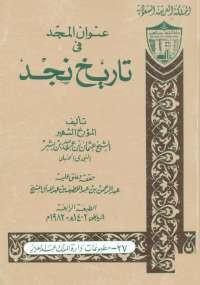 عنوان المجد فى تاريخ نجد - الجزء الأول - عثمان بن عبد الله بن بشر