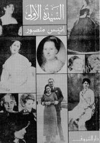 السيدة الأولى - أنيس منصور