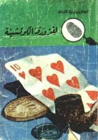 لغز ورقة الكوتشينة - محمود سالم