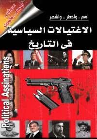 أهم وأخطر وأشهر الاغتيالات السياسية فى التاريخ - عصام عبد الفتاح