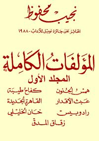 المؤلفات الكاملة - المجلد الأول - نجيب محفوظ