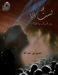 لست أنا - بين السراب والحقيقة - حسين نور عبدالله