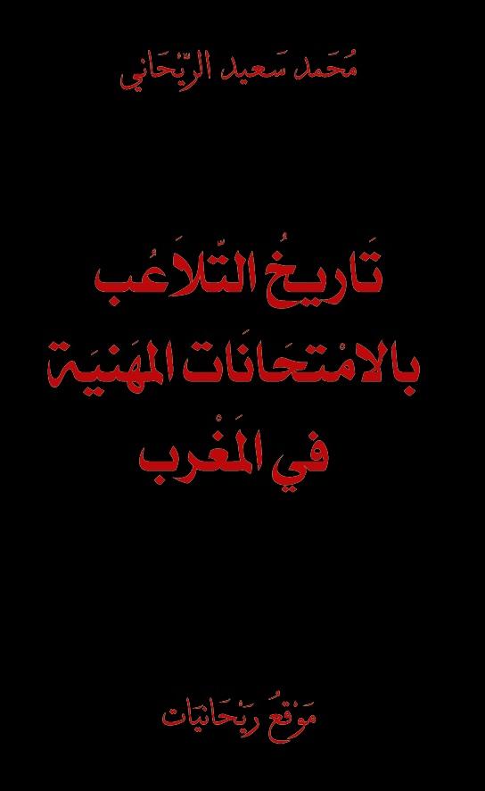 تاريخ التلاعب بالامتحانات المهنية في المغرب - الجزء الأول - محمد سعيد الريحاني