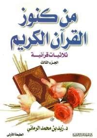 من كنوز القرآن - الجزء الثالث - زيد بن محمد الرمانى